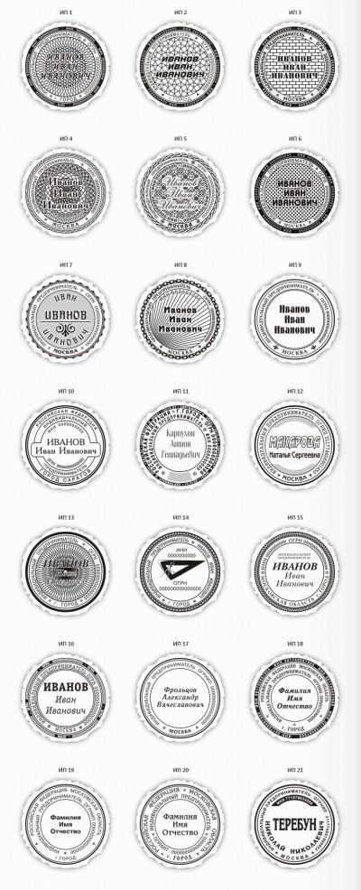 Образцы печатей для индивидуальных предпринимателей (ИП)