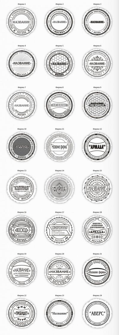 Образцы печатей для организаций (ООО)