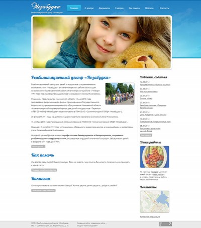 Сайт Реабилитационного центра «Незабудка»