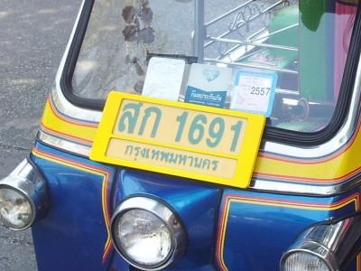 Номер на тук-туке в Бангкоке
