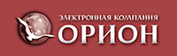 Электронная компания «Орион»