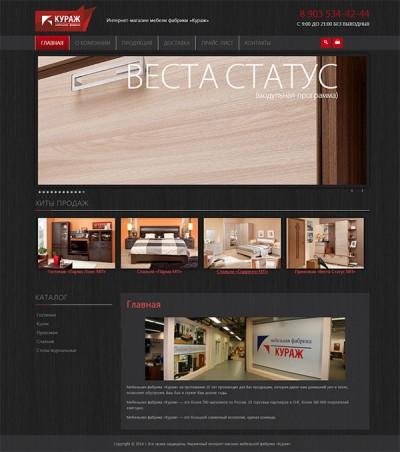 Создание Интернет-магазина мебели рязанской мебельной фабрики «Кураж»