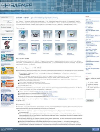 Сайт НПП «ЭЛЕМЕР» версии 2011 года