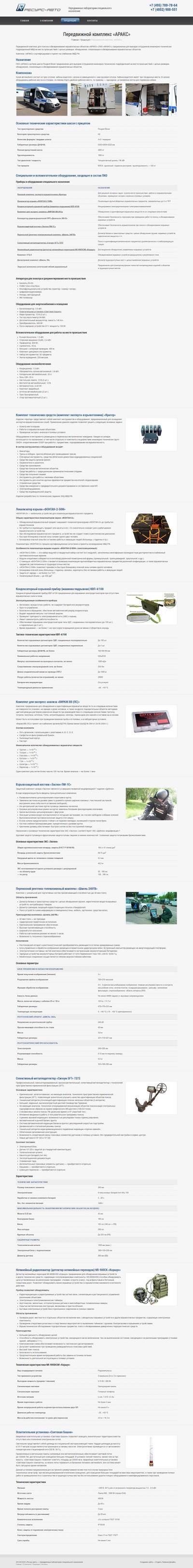 Страница описания передвижной лаборатории «АРАКС»