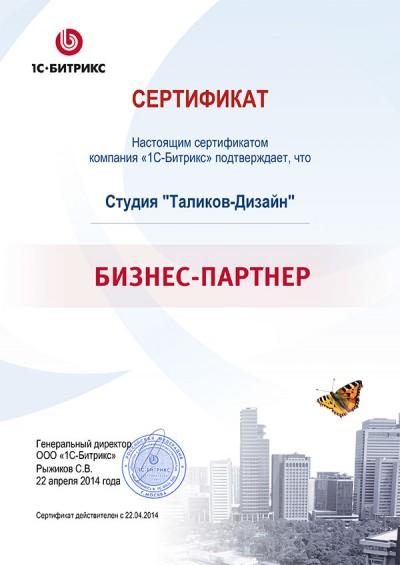 Сертификат Бизнес-партнера «1С-Битрикс»