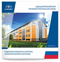 Рекламный буклет для НПП«ЭЛЕМЕР»