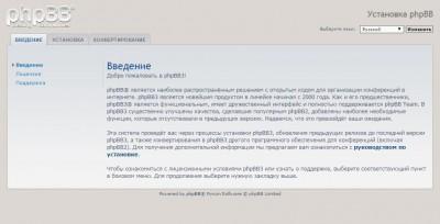 Окно приветствия установки phpBB