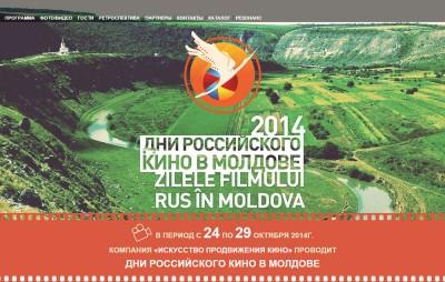 Главная страница сайта www.rufilm.md