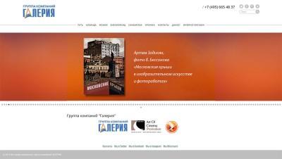 Главная страница сайта www.galeria.ru