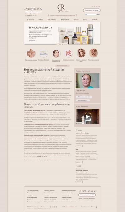 Главная страница сайта до корректировок