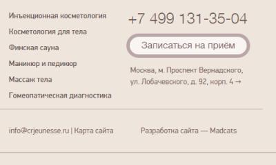 Исправляем написание адреса клиники, убираем скобки вокруг кода в телефонных номерах