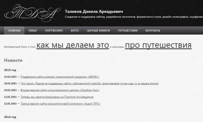 Косметические и техническое обновление личного сайта
