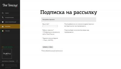 Стандартные опции компонента подписки на рассылку