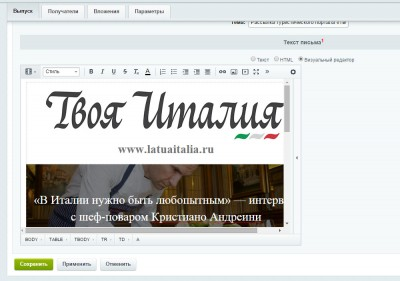 Использование визуального редактора для изменения содержимого письма