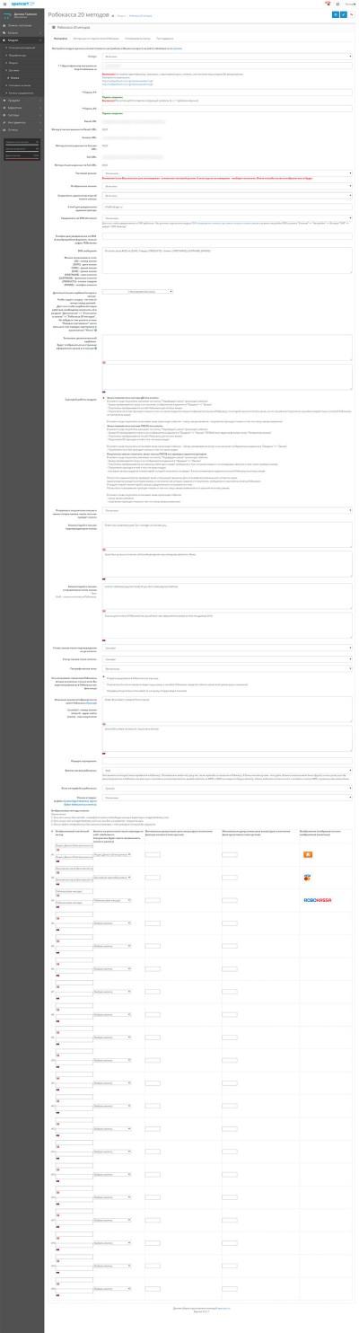 Интерфейс настройки модуля «Робокасса (20 способов оплаты)»
