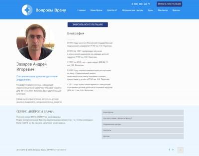 Страница биографии врача-эксперта