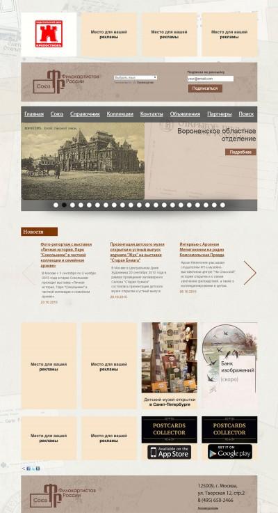 Сайт Союза филокартистов России