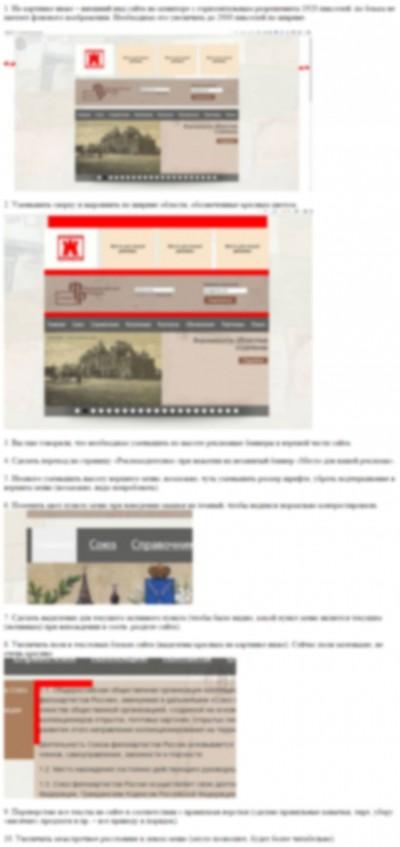 Наши первичные рекомендации по корректировке сайта