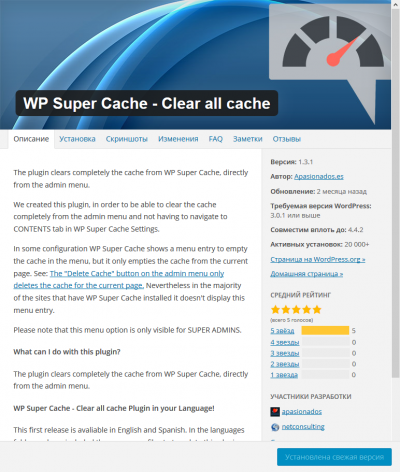 WP Super Cache - Clear all cache