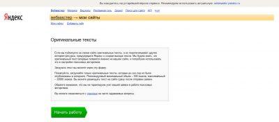 Сервис добавления оригинальных текстов в Яндекс.Вебмастере