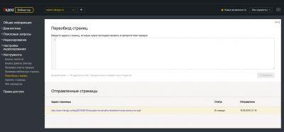 Результат добавления новой страницы в Яндекс.Вебмастер