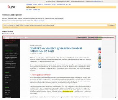Проверка орфографии в Яндекс.Вебмастере