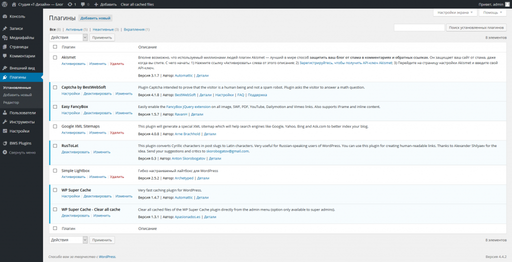 "Джентльменский набор"" для сайта на WordPress-е - Студия ""Т-Д"