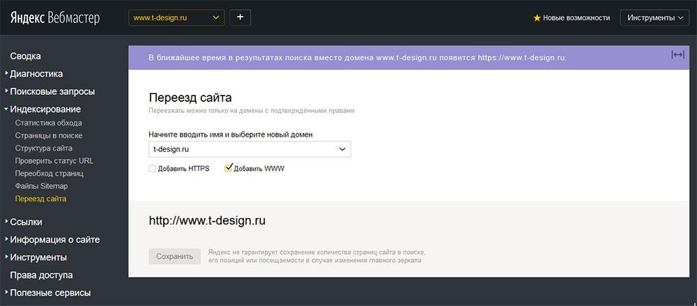Через некоторое время в Яндекс.Вебмастере в разделе «Переезд сайта» появится такая надпись