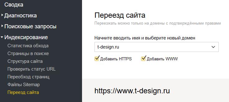 Инициируем «Переезд сайта» в Яндекс.Вебмастере