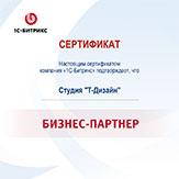 Ценные бумаги дипломы награды отзывы Студия Т Дизайн  Сертификат Бизнес партнера 1С Битрикс нажмите для увеличения