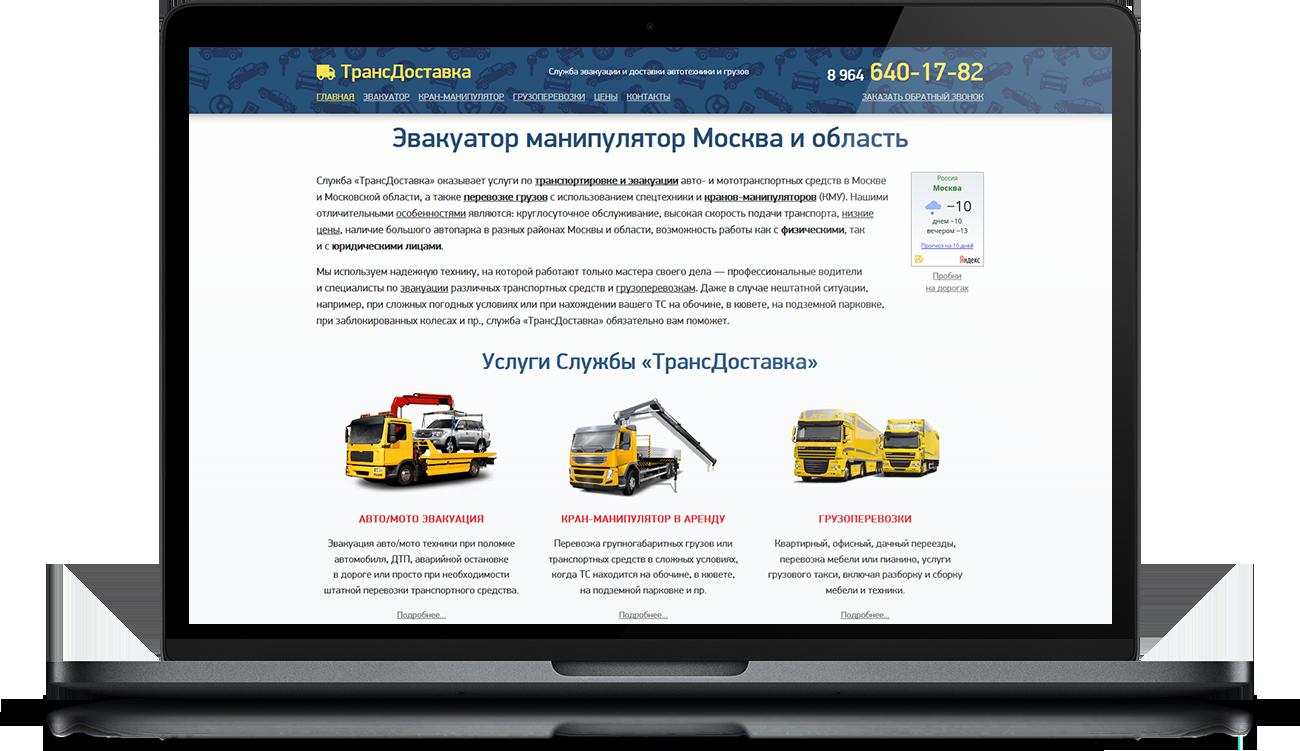 Создание сайтов доставка грузов москва создание сайтов россия