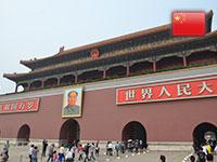 Китай: Пекин, Мутяньюй (2014 год, апрель)