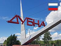 Россия: Дубна (2017 год, июль)