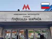 Россия: Новосибирск (2018 год, февраль)